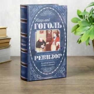 Сейф-книга «Н. Гоголь Ревизор» 17 см купить в Минске +375447651009