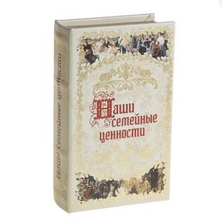 Сейф-книга «Наши семейные ценности» купить Минск