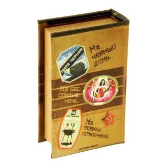 Сейф-книга «Неприкосновенный запас» 17 см купить в Минске +375447651009