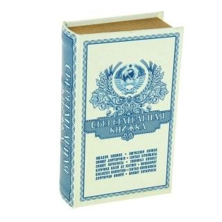 Сейф-книга «Сберегательная книжка СССР» шелк купить в Минске +375447651009