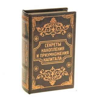 Сейф-книга «Секреты накопления и приумножения» Минск +375447651009