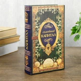 Сейф-книга «Семейный капитал» купить в Минске +375447651009