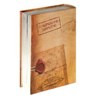 сейф книга совершенно секретно купить