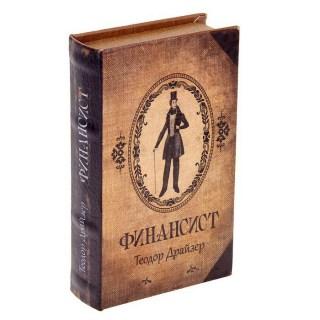 Сейф-книга «Т. Драйзер. Финансист» купить в Минске +375447651009