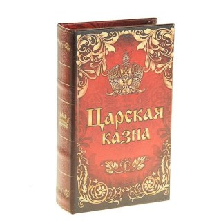 Сейф-книга «Царская казна» кожа купить Минск
