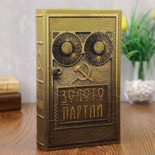 Сейф-книга «Золото партии» 21 см купить в Минске +375447651009