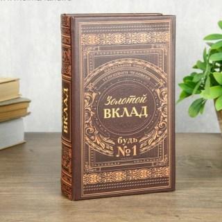 Сейф-книга «Золотой вклад» 21 см купить в Минске +375447651009
