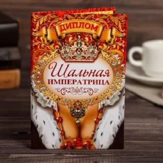 Шуточный диплом «Шальная Императрица» купить в Минске +375447651009