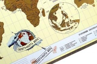 Скретч карта мира и светящаяся карта звездного неба