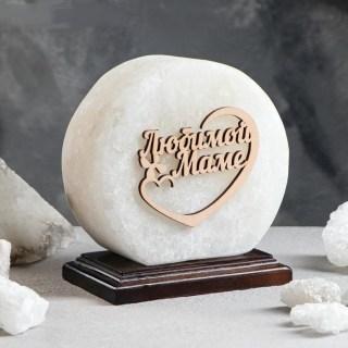 Соляная лампа «Любимой маме» 2 кг. купить в Минске +375447651009