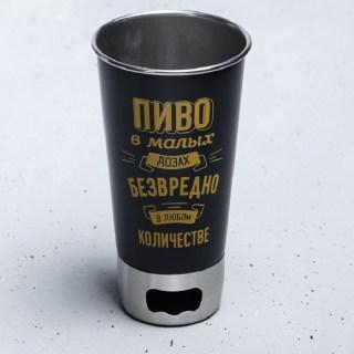 Стакан для пива с открывалкой «Пиво безвредно» 0,5 л купить в Минске +375447651009