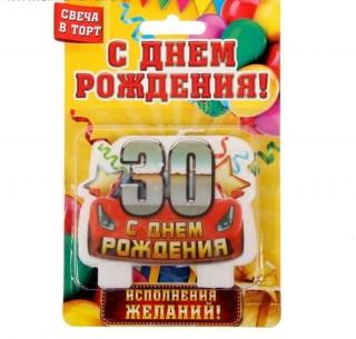 Свеча в торт 30 лет Минск