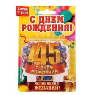 Свечка в торт с цифрой 45 Минск