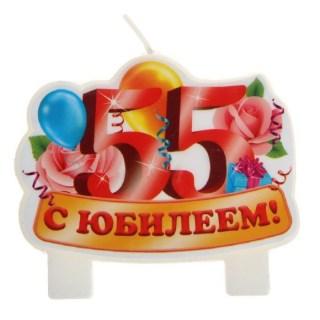 свеча в торт 55 лет купить