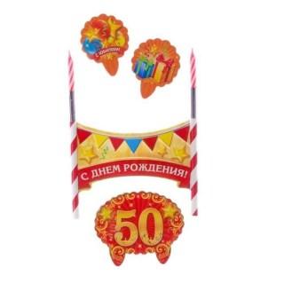 свечи в торт 50 лет Минск