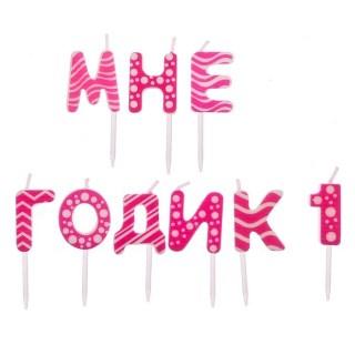 Свечи в торт «Мне 1 годик» для девочки купить в Минске +375447651009