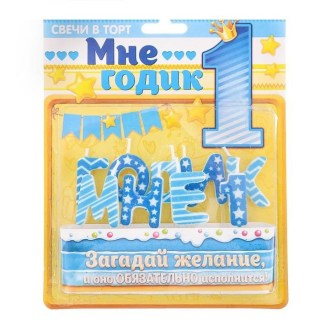 Свечи в торт «Мне 1 годик» для мальчика купить в Минске +375447651009