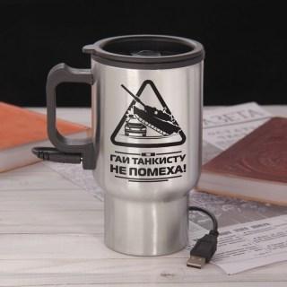 Термокружка «Гаи танкисту не помеха» с подогревом от USB купить в Минске +375447651009