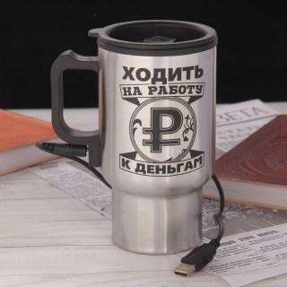 Термокружка «Ходить на работу- к деньгам» с подогревом от USB купить в Минске +375447651009