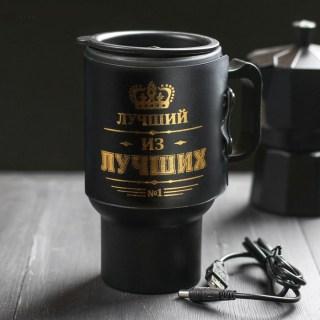 Термокружка «Лучший из лучших» с подогревом от USB купить в Минске +375447651009
