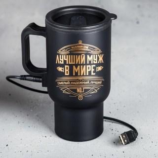 Термокружка «Лучший муж с подогревом от USB купить в Минске +375447651009