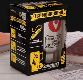 Термокружка с подогревом «Где дороги?» от прикуривателя  купить в Минске +375447651009