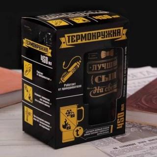 Термокружка с подогревом 'Лучший сын' от прикуривателя Минск