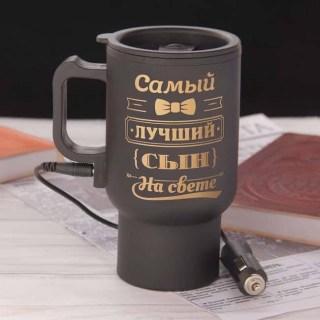 Термокружка с подогревом «Лучший сын» от прикуривателя Минск