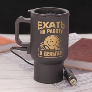 Термокружка с подогревом «Работа- это деньги» от прикуривателя Минск