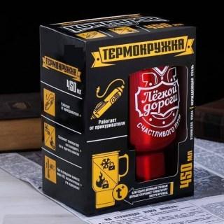 Термокружка в прикуриватель Легкой дороги Минск