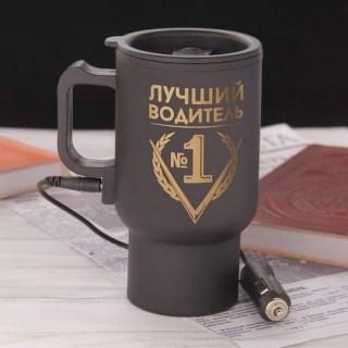 Термокружка с подогревом «Водитель №1» от прикуривателя купить Минск