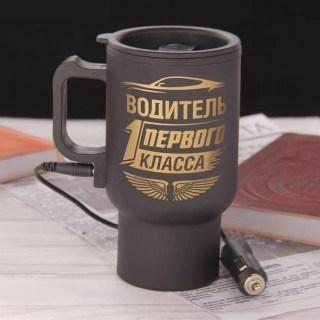 Термокружка с подогревом «Водитель первого класса» от прикуривателя  Минск