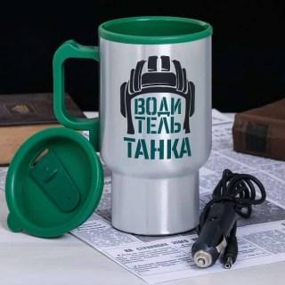 Термокружка с подогревом Водитель танка Минск