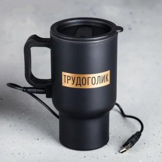 Термокружка «Трудоголик» с подогревом от USB купить в Минске +375447651009