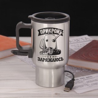 Термокружка «Заряжаюсь» с подогревом от USB купить в Минске +375447651009
