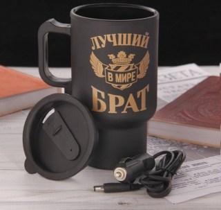 Термокружка с подогревом «Лучший брат» купить Минск