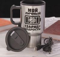 Термокружка с подогревом «Мой заряд бодрости» купить Минск