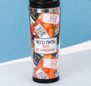 Термостакан «Что пить, того не миновать» 350 мл. купить в Минске +375447651009