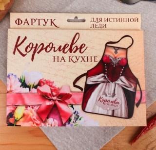 Веселый фартук «Королева» купить в Минске +375447651009