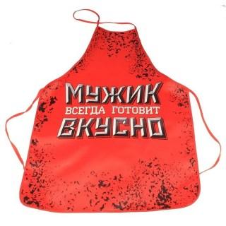 Веселый фартук «Мужик готовит вкусно» купить в Минске +375447651009