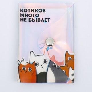 Визитница «Семейка котиков» 20 холдеров купить в Минске +375447651009