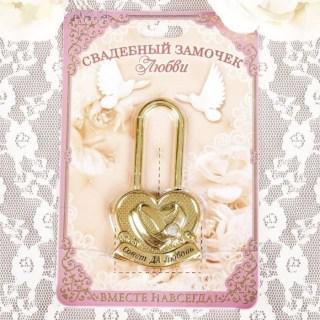 Замок свадебный «Сердце из колец» купить в Минске +375447651009