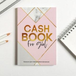 Записная книга расходов «Cash» купить в Минске +375447651009