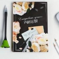 Записная книжка с ручкой-звонком «Лучший учитель» купить в Минске +375447651009