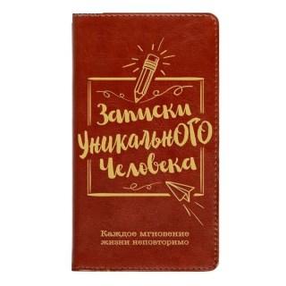 Записная книжка «Уникального человека» купить в Минске +375447651009