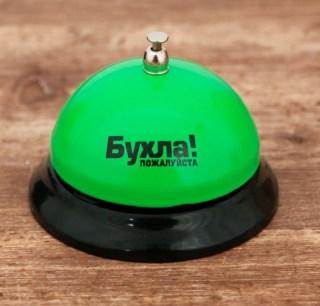 Звонок настольный «Бухла,пожалуйста» купить Минск +375447651009