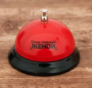 Звонок настольный «Кнопка управления женой» купить Минск +375447651009