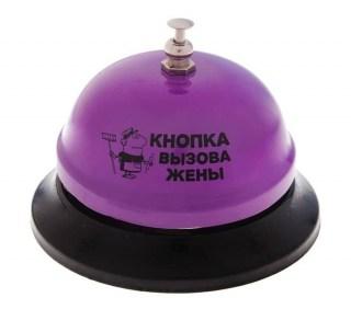Звонок настольный «Кнопка вызова жены» Минск