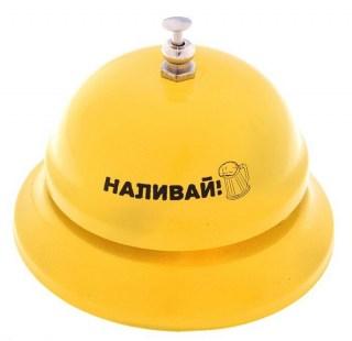 Звонок настольный «Наливай» Минск +375447651009