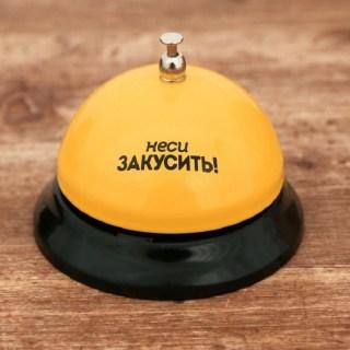 Звонок настольный «Неси выпить» желтый  купить в Минске +375447651009
